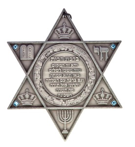 40739_pewter_star_of_david_with_hebrew_home_blessing_jerusalem_and_judaica_symbols_view_1