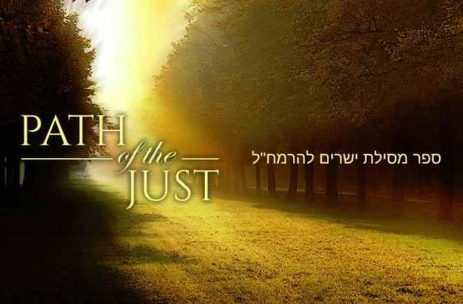 mesilas_yesharim
